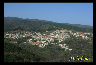 Το χωριο Μελιβοια