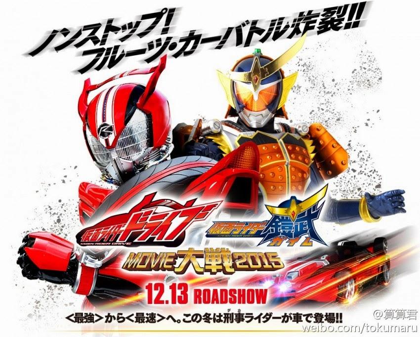 Kamen Rider X Kamen Rider Drive & Gaim: Primer teaser de la pelicula 1409746004402