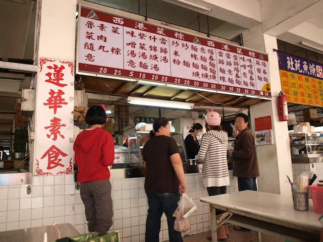台南西港蓮華素食(菜粽)