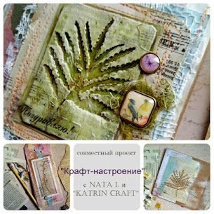 21 августа! СП с Nata . и Katrin Craft