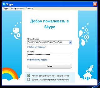 Где скачать скайп на айпад бесплатно - 71