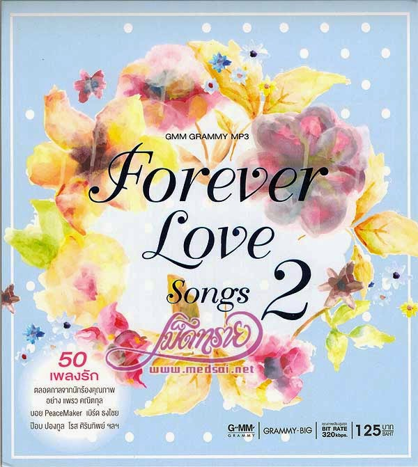 Download [Mp3]-[Love Songs] เพลงรักตลอดกาล 2 จาก GMM GRAMMY ชุด Forever Love Songs 2 @320kbps [Solidfiles] 4shared By Pleng-mun.com