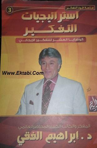 تحميل  كتاب استراتيجيات التفكيرpdf تأليف د. إبراهيم الفقى