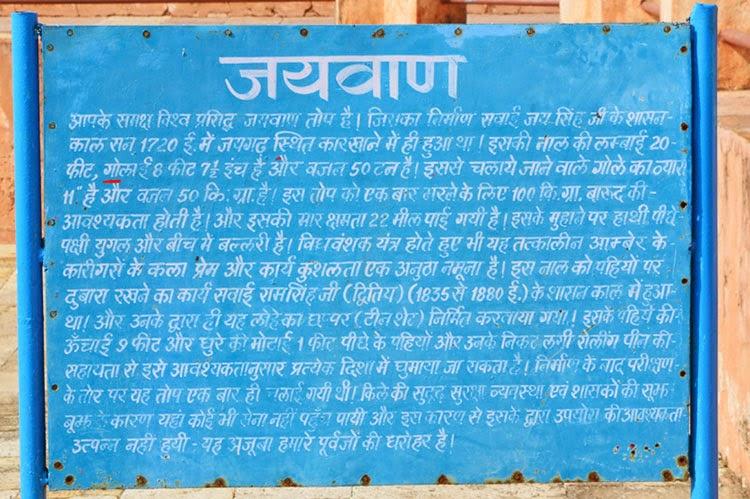 Jaivana about