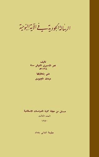 الرسالة الجودية في الآية النوحية - للإمام الأسبري الحنفي pdf