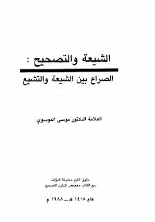 الشيعة و تصحيح الصراع بين الشيعة و التشيع - موسى الموسوي