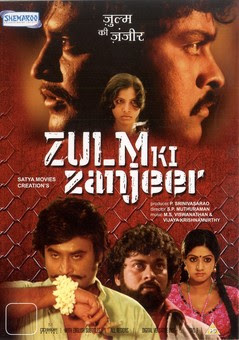 Zulm Ki Zanjeer (1989) - Hindi Movie