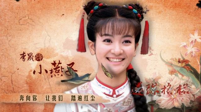 Hình ảnh phim Tân Hoàn Châu Cách Cách
