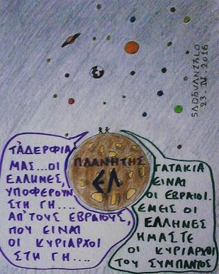 Οι 'Ελληνες του πλανήτη ΕΛ
