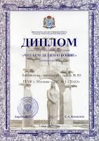 """Международная акция """"ЧИТАЕМ ДЕТЯМ О ВОЙНЕ"""". 2013"""