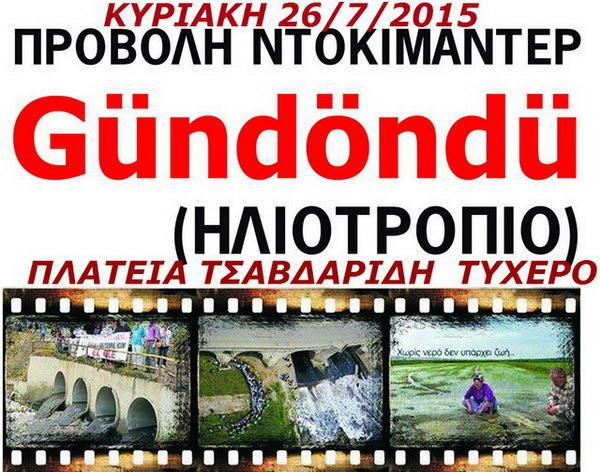 Ενημερωτική εκδήλωση στο Τυχερό για την ρύπανση του ποταμού Εργίνη