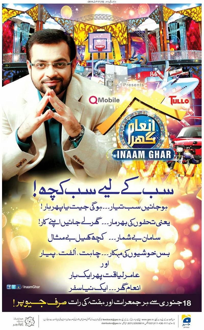 Watch Inaam Ghar Geo Tv With Dr. Aamir Liaquat