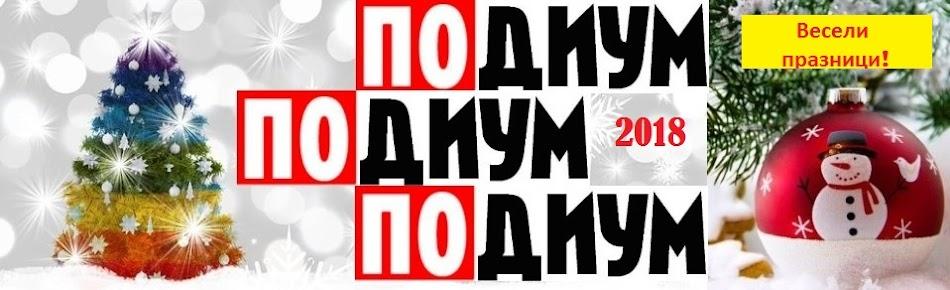 Подиум -  Сайтът за изкуство и култура на Добрич