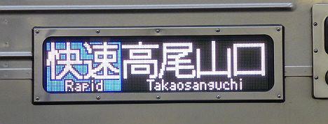 京王電鉄 快速 高尾山口行き2 7000系LED