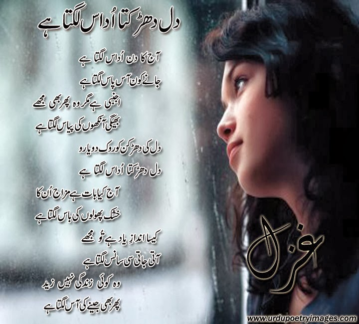 Urdu Ghazal About Unknown Lover