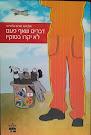 cosas que nunca ocurrirían en tokio (hebreo)