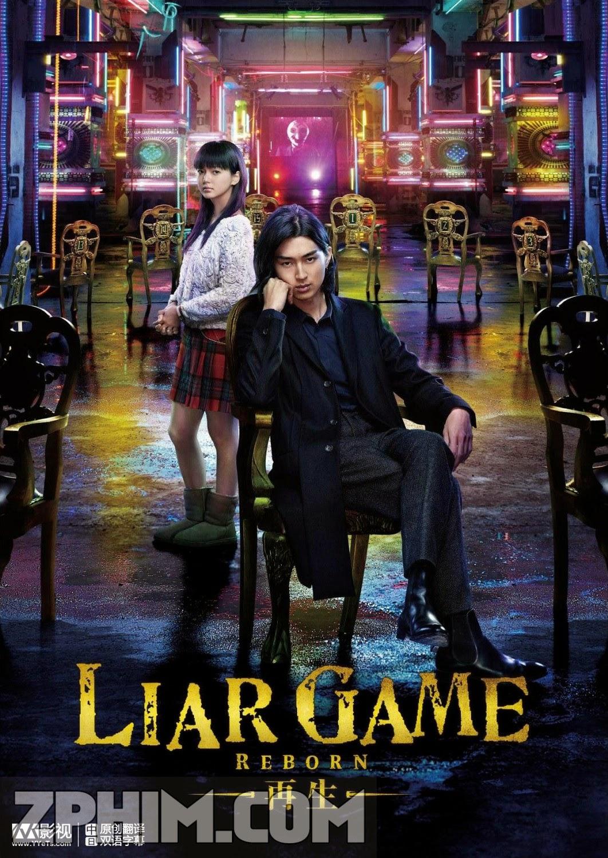 Trò Chơi Dối Trá: Tái Sinh - Liar Game: Reborn (2012) Poster