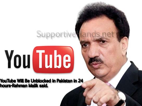 youtube will be unblocked in pakistan