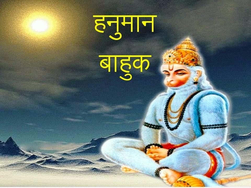 Hanuman Bahuk
