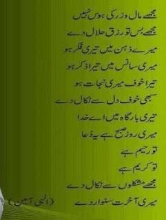 Mujhe Maal o Zar Ki Hawis Nahi - Islamic poetry