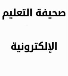 صحيفة التعليم الالكتروني