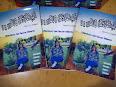 """Mi nuevo Libro """"Un Nuevo Despertar"""""""