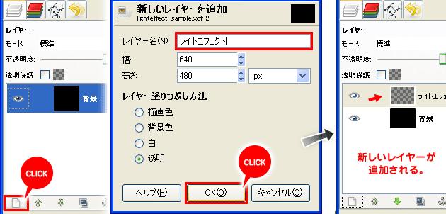 「新しいレイヤーを追加」ボタンをクリックして、「ライトエフェクト」というレイヤー名で新しいレイヤーを追加する。
