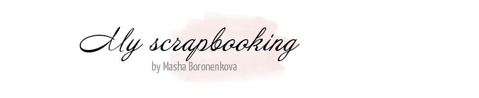 Masha Boronenkova. My scrapbooking