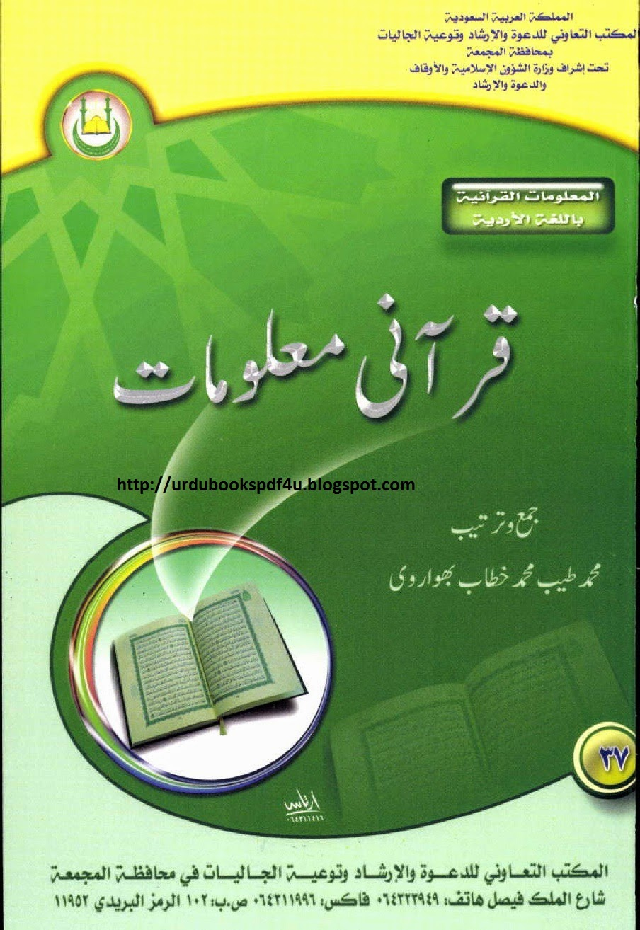 Free urdu books Qurani Maloomat