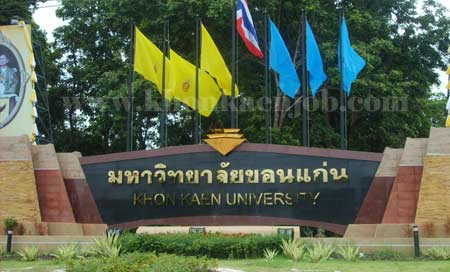 มหาวิทยาลัยขอนแก่น