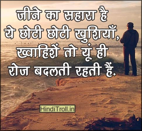 Motivational Hindi Quotes Wallpaper For Facebook And Whatsapp