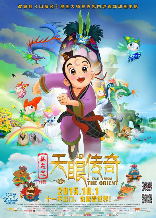 Thiên Nhãn Truyền Kỳ - A Tale From The Orient