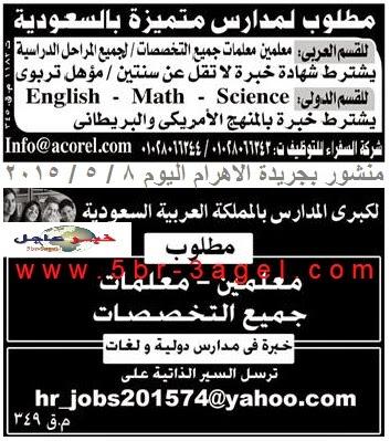 فوراً .. مطلوب معلمين ومعلمات جميع التخصصات لمدارس كبرى بالسعودية منشور بالاهرام