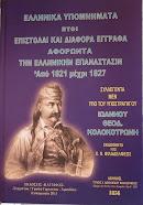 Ελληνικά Υπομνήματα ήτοι Επιστολαί και Διάφορα Έγγραφα Αφορώντα την Ελληνικήν Επανάστασιν Από 1821