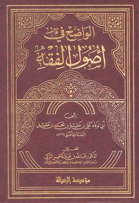 الواضح في أصول الفقه - علي بن عقيل بن محمد بن عقيل pdf