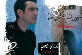 Nouaman Elahlou-Lmdina l9dima