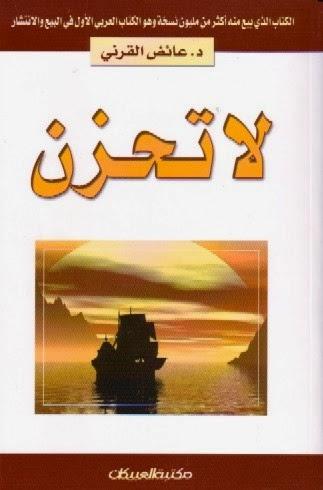 كتاب لا تيأس عائض القرني pdf