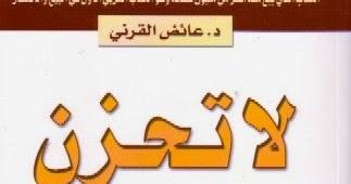 كتاب الحل pdf عائض القرني