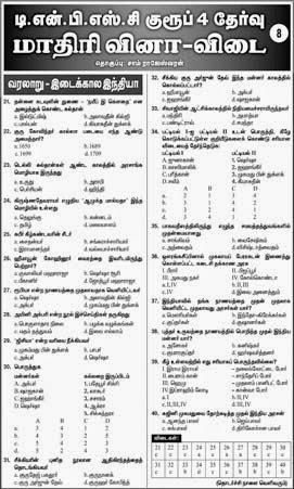 Tnpsc vao model question paper in tamil 2012