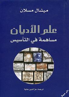 علم الأديان مساهمة في التأسيس - ميشال مسلان
