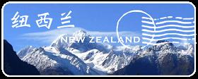 纽西兰 2011