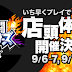 Over-the-counter version of Super Smash Bros. for Nintendo 3DS coming to Japan stores