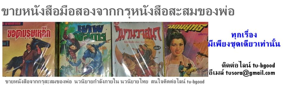 ขายหนังสือมือสอง สภาพดีของสะสม กำลังภายใน การ์ตูน นวนิยายไทย