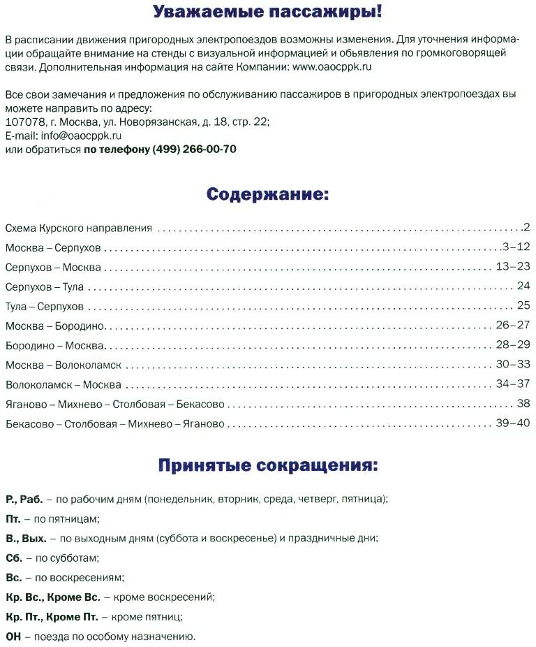 Расписание электричек Курского