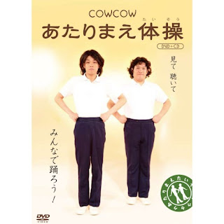 COWCOW - COWOW Atarimae Taiso あたりまえ体操