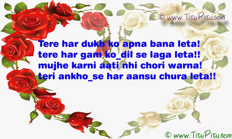 Payar-bhari-shayari-sms-wallpaper