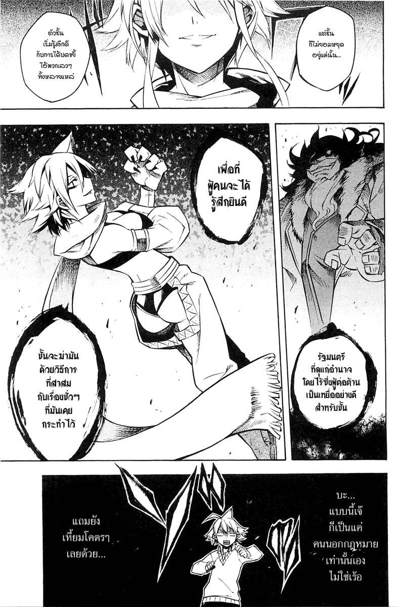 อ่านการ์ตูน Akame ga kiru 10 ภาพที่ 14