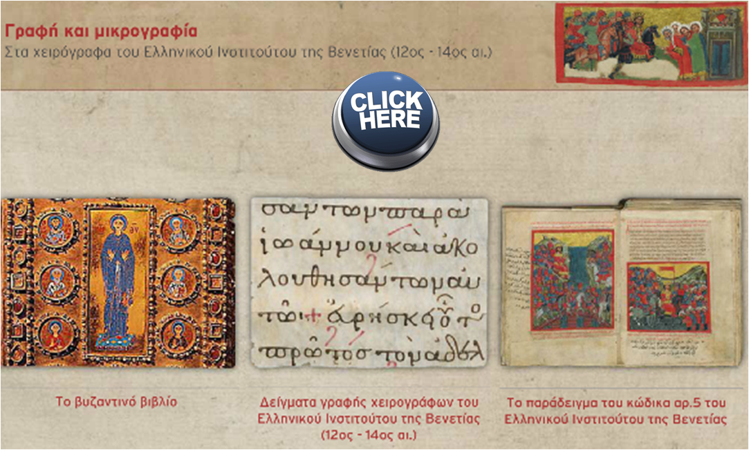 Το βυζαντινό βιβλίο
