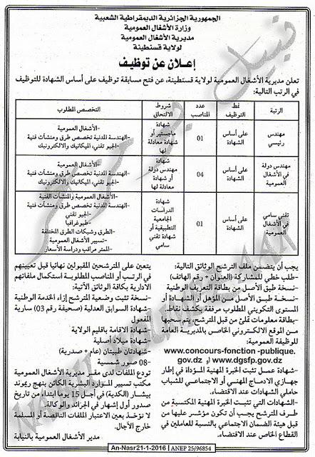 إعلان عن مسابقة توظيف في مديرية الاشغال العمومية لولاية قسنطينة جانفي 2016