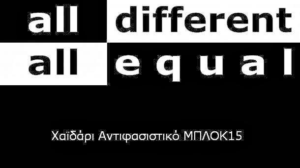 όΛΟΙ διαφορετιΚοί, ΌλοΙ ίσοΙ